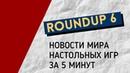Roundup 6. Новости мира настольных игр, заинтересовавшие меня за последнее время. настольныеигры