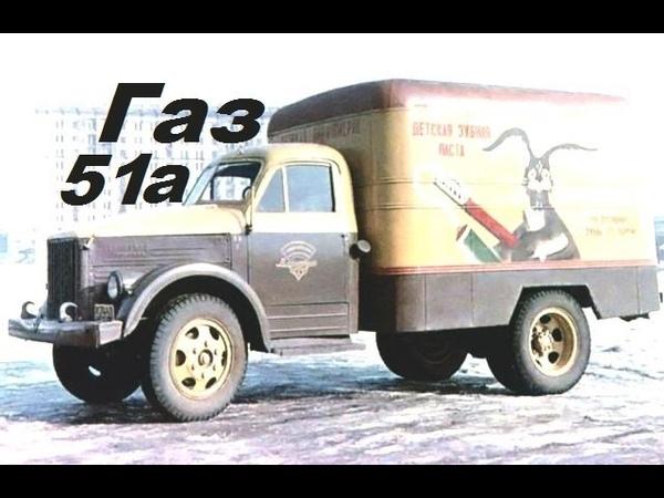 ГАЗ-51 ! Весёленькие Фургоны !