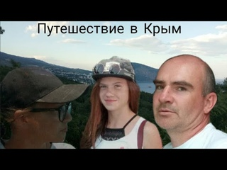 Путешествие в Крым| клип|