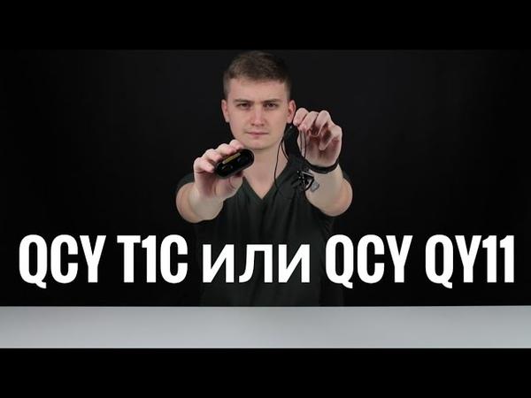 QSY T1C QS1 сравнение с QSY QY11 Личное мнение