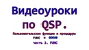 Уроки по QSP. Номер 21. Пользовательские служебные локации. Часть 2