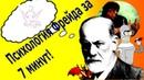 Психология Фрейда за 7 минут Freud's phychology in seven minutes