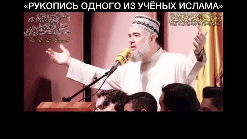 Прямой потомок Пророка Мухьаммада, Мир Ему, Шейх Джамиль Аль-Хусайни- Рукопись Ибн Му'аллима Аль-Къуроши.mp4