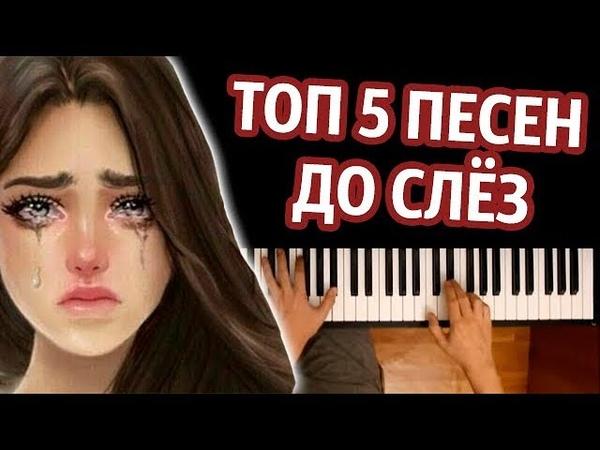 ТОП 5 ПЕСЕН ДО СЛЁЗ СБОРНИК ● караоке PIANO KARAOKE ● ᴴᴰ НОТЫ MIDI многонотка