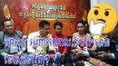 សន្និសីទកាសែត The press conference between Mr Heng Long and Mr Sovannarith and