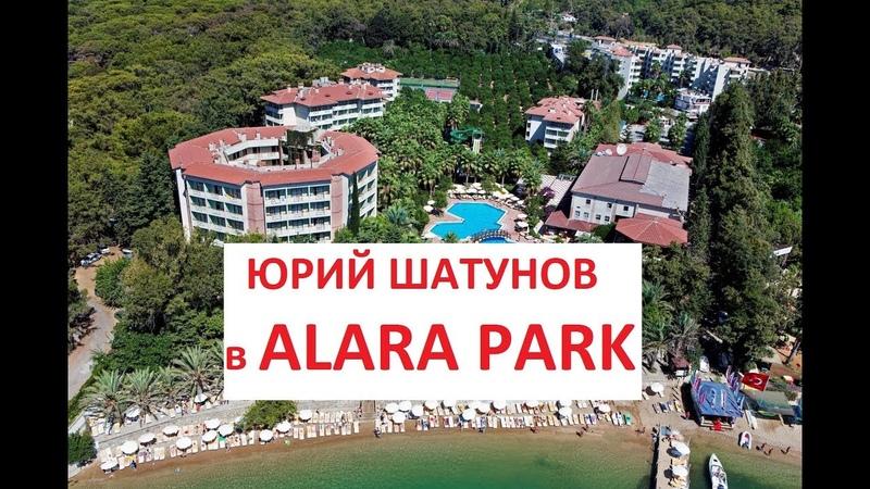 Юрий Шатунов в ALARA PARK