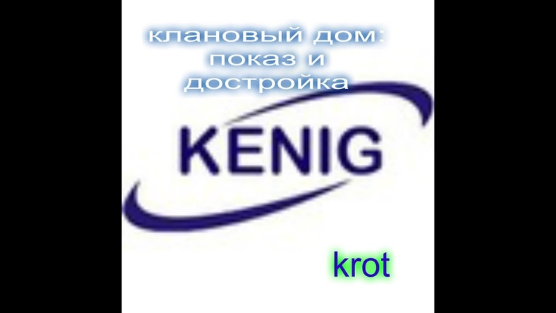 а вот и kenig! майнкрафт kenig craft krot-games