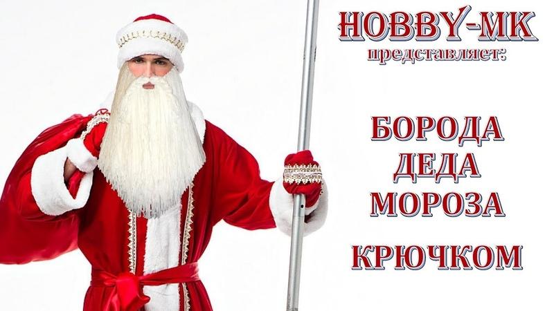 Как сделать бороду Деда Мороза своими руками (вязание крючком)