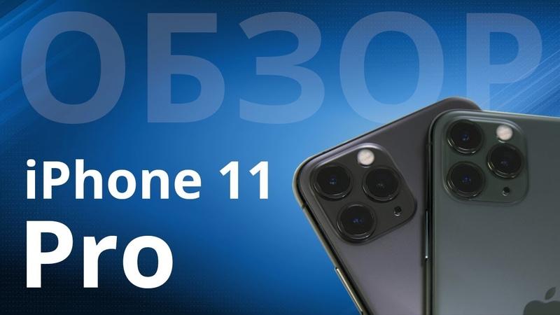 Обзор iPhone 11 Pro тёмно-зелёный и Серый космос, Deep Fusion и скорость работы Face ID