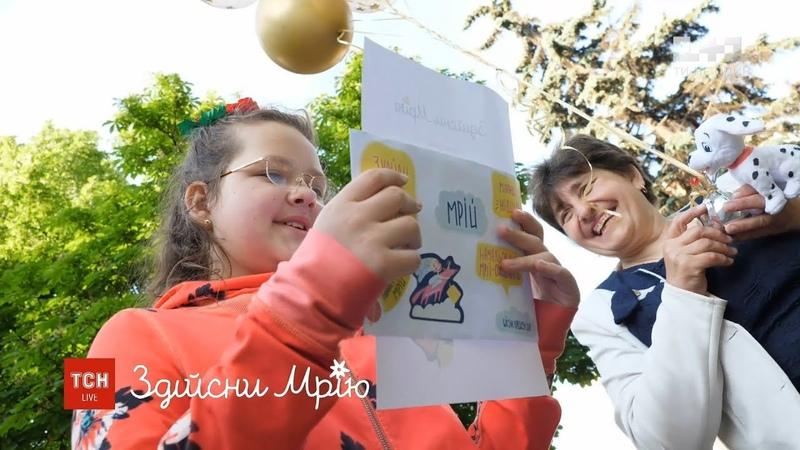 Команда Здійсни мрію взялася реалізувати бажання 12-річної зоозахисниці з Київщини