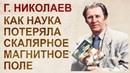 Г.В. Николаев. Скалярное магнитное поле. Из цикла Люди, не изменившие судьбу человечества
