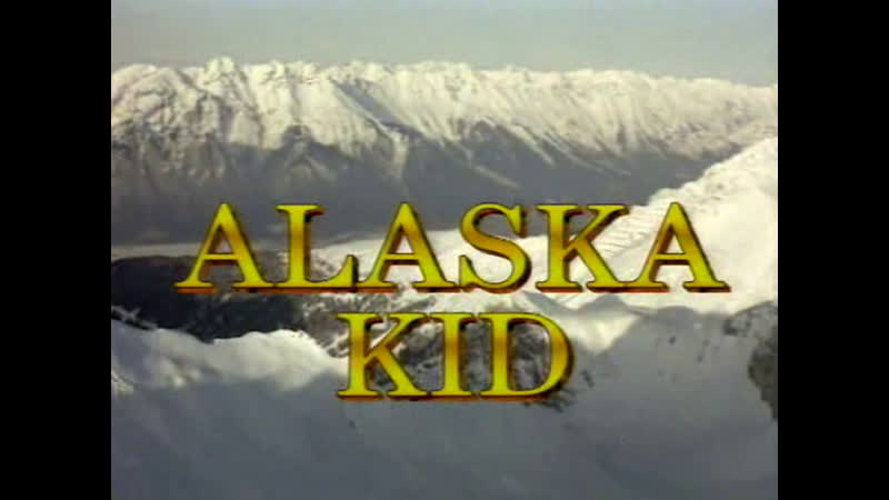 9-11. Аляска Кид / Alaska Kid 1993