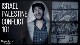 Zach Foster. История израильско-палестинского конфликта