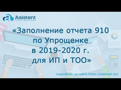 Заполнение налоговой декларации 910 по Упрощенке в 2019 2020 годах для ИП и ТОО