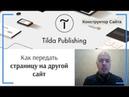 Как передать страницу на другой сайт в рамках одного аккаунта Тильда Конструктор Создание Сайтов