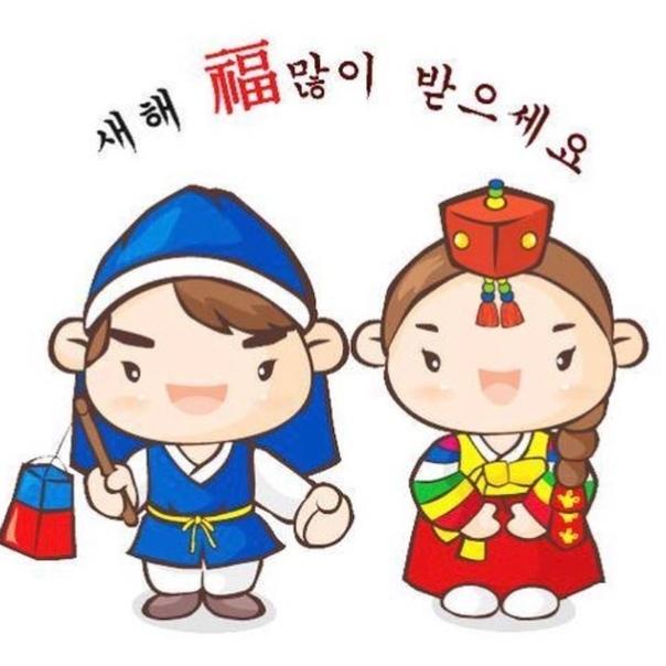 поздравление с корейским юбилеем новогоднюю ночь