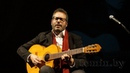 Том Синатра в Бресте большой концерт гитариста-виртуоза