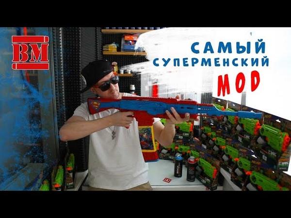 Nerf Superman MOD Stryfe Upgrade