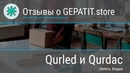 Qurled и Qurdac | Hetero, Индия | Софосбувир и Даклатасвир | г. Тюмень