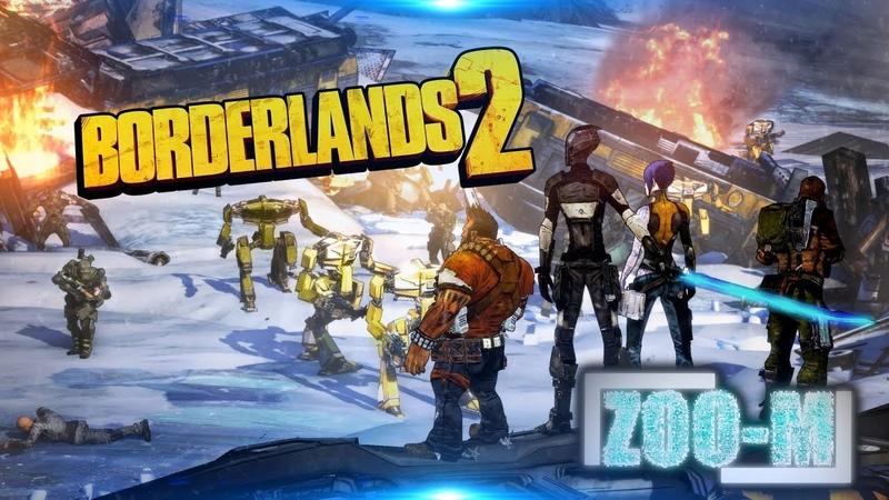 Borderlands 2 ♠ ZOO M ♠ Нарко Лиллит под солями и три глюка