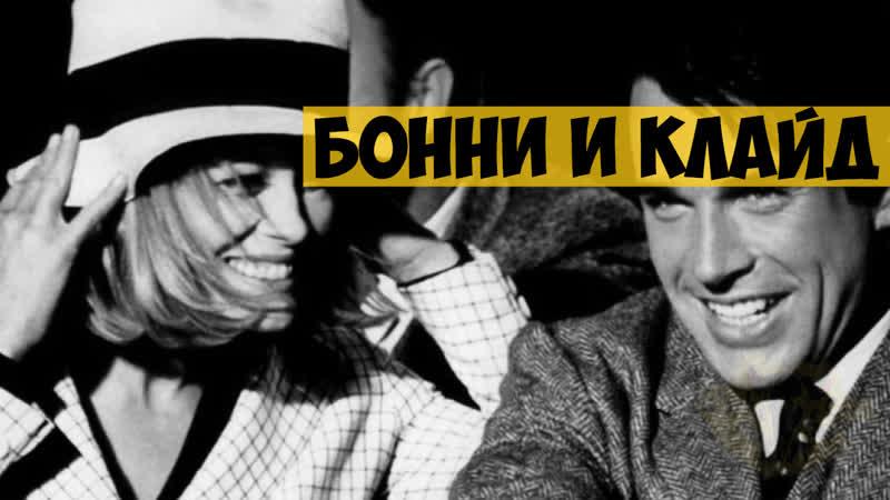 Бонни и Клайд (1967) | боевик, драма, криминал, биография | США
