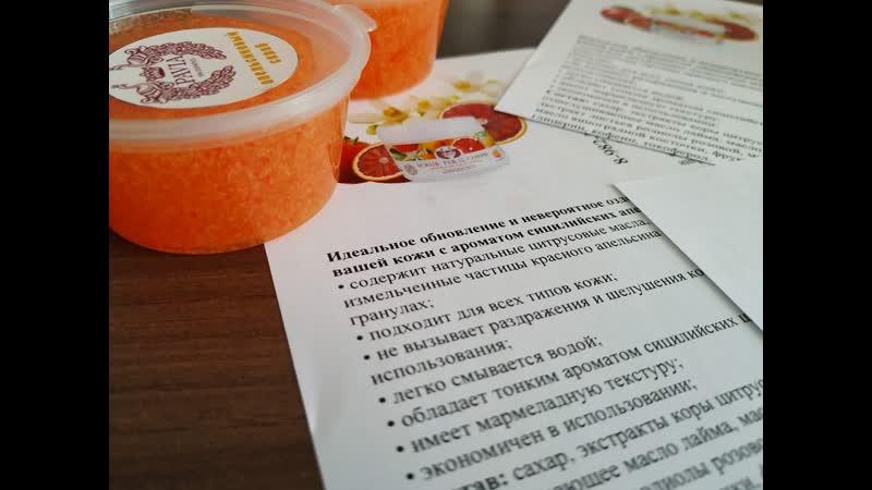 Апельсиновый скраб PAVIA