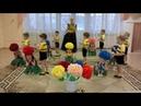 Танец Пчёлки и цветочки