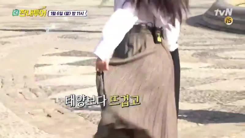 200103 JOY on tvN Salty Tour broadcast January 6 11pm KST - -