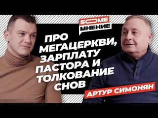 SomeMнение | выпуск 8 | Артур Симонян про мегацеркви, зарплату пастора и толкование снов