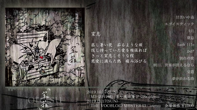 【M3-2019秋】「宝箱」【クロスフェード】【ボーマス43】