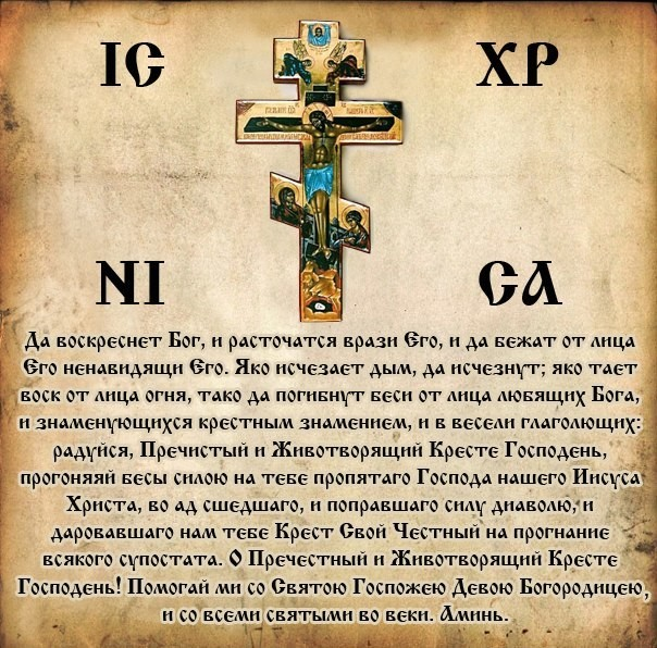 Молитва да воскреснет бог фото