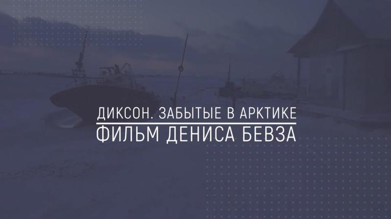 Хранители Сибири Диксон Забытые в Арктике