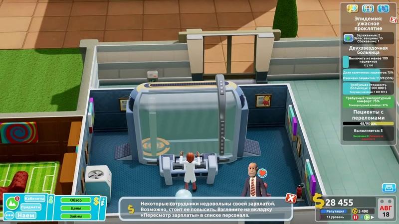 Two Point Hospital Трясогоры за стрим 2 Болтология
