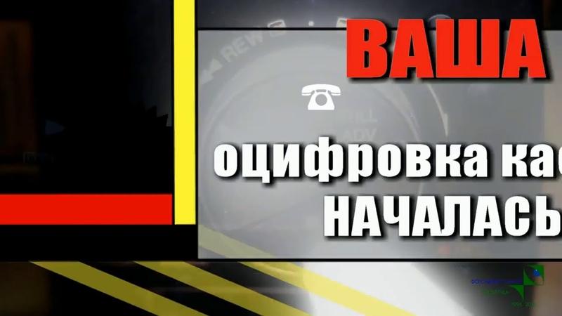 Оцифровка видео кассет в Саратове