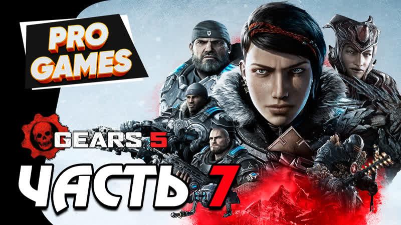 GEARS 5 (Gears of War 5) 기어스 5 ◄ Прохождение 7 ► ШАНС НА СПАСЕНИЕ