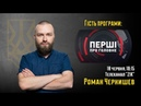 ⚠️ Керівник прес-служби НК Роман Чернишев в ефірі каналу ZIK НацКорпус