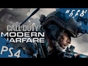 Call of Duty Modern Warfare 2019 открытая бетка Понеслись PS4 pro