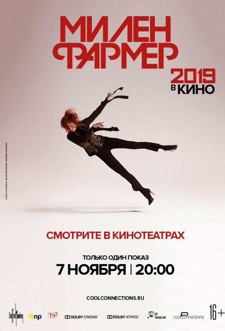 Афиша Казань Милен Фармер в кино 2019- Казань