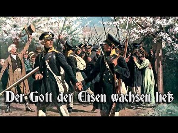 Der Gott der Eisen wachsen ließ German patriotic anthem English translation