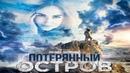 ►Русская драма «Потеряный остров» Супер фильм 2019 Новинка!