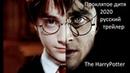 Гарри Поттер Проклятое дитя трейлер 2020 The Harry Potter Cursed Child trailer 2020