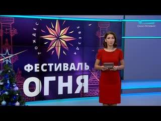 Фестиваль Огня 2020  Репортаж телеканала Санкт-Петербург