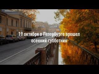 Субботник в Петербурге!