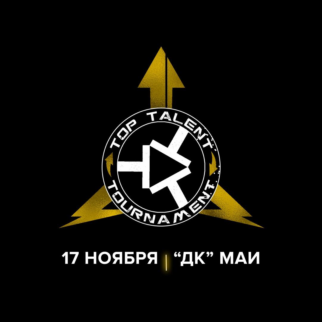 Афиша Москва TOP TALENT TOURNAMENT 17 НОЯБРЯ МОСКВА «ДК» МАИ