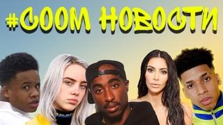 (#COOM News) Tay K сядет, Trump за A$AP Rocky, Billie Eilish встречается с братом, уволен из-за 2Pac
