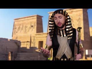 100500 лет назад. Фараон