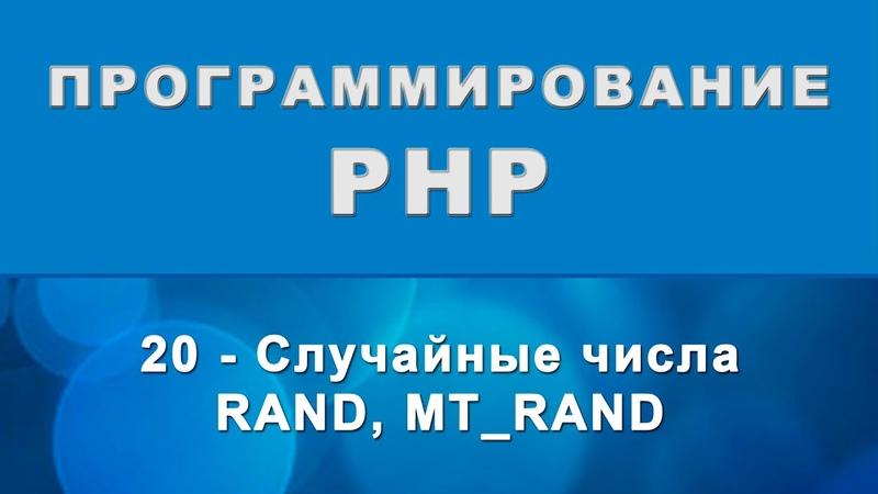 PHP rand mt rand Генератор случайных чисел 20