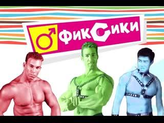 ФИКСИКИ БОЛЬШОЙ СЕКРЕТ!!!