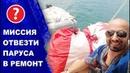 Как снять большой парус с яхты и отвезти на ремонт Парусная мастерская и ремонт парусов