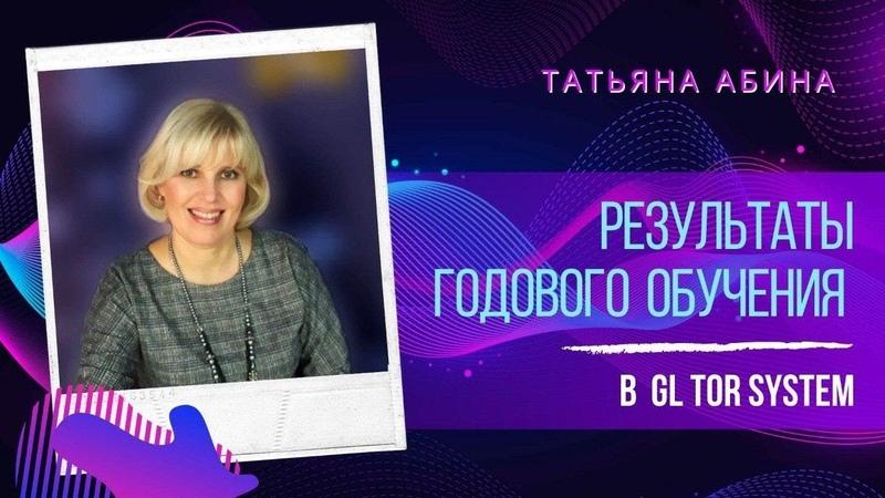 Результаты годового обучения в TOR System Татьяна Абина